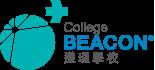 Beacon College 遵理學校