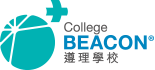 Beacon College 遵理學校